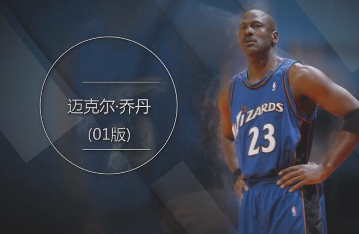 nba2k online球星id_NBA2KOL大P球星汇 迈克尔-乔丹(01版) - 综合讨论区 - 《NBA2K Online ...