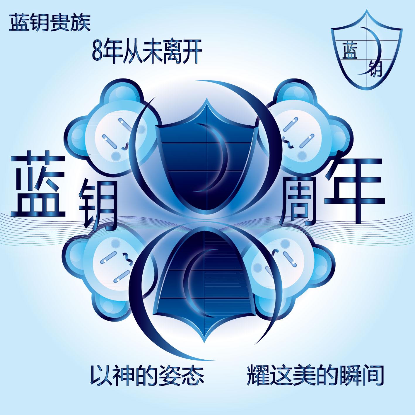 蓝月贵族.jpg