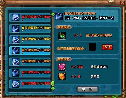 橙色替换需求材料.png