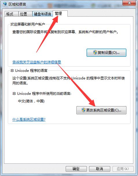 更改系统区域设置.png