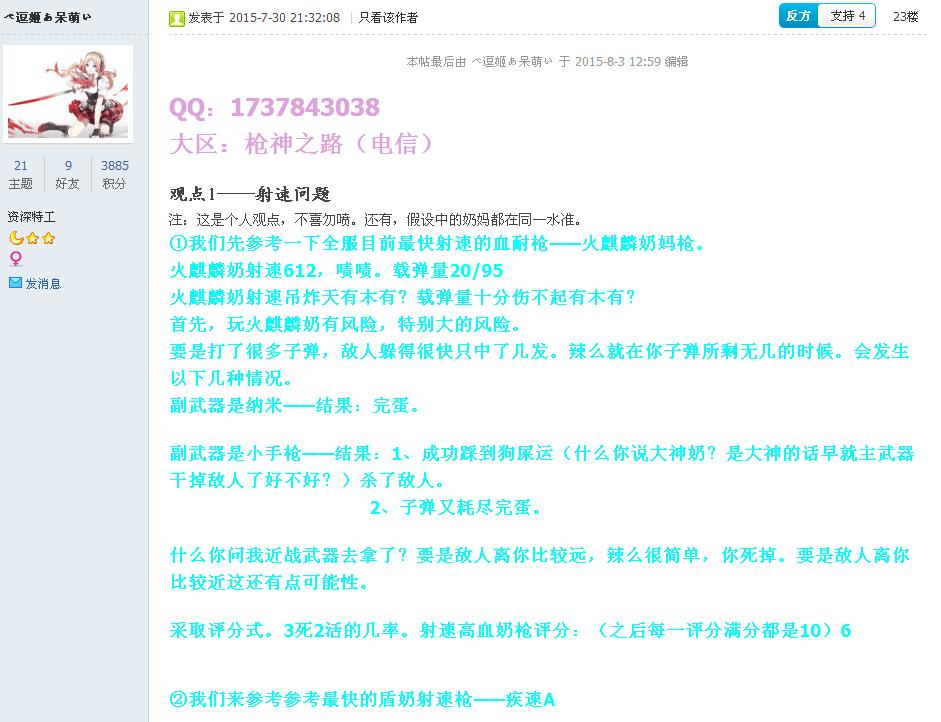 QQ图片20150812140128.png